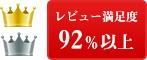 レビュー満足度92%以上