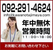 年中無休営業時間11:00〜18:00