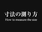 寸法の測り方