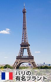 パリの有名ブランド