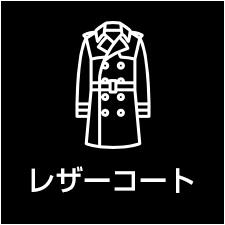 レザーコート