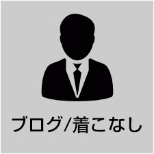 ブログ/着こなし