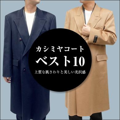 カシミヤコートベスト10