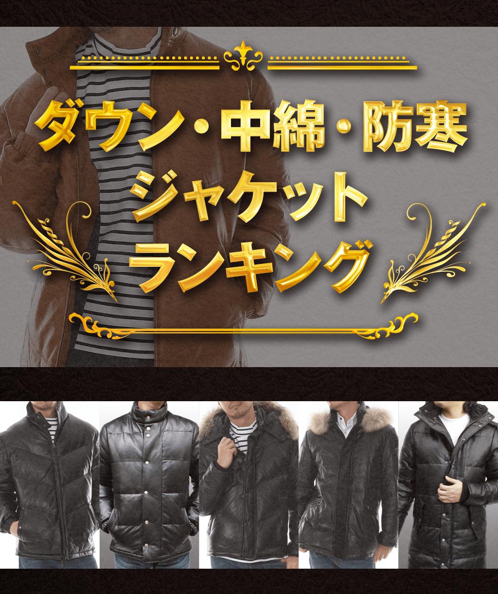 レザーダウンジャケット・中綿ジャケット・防寒ジャケットランキング