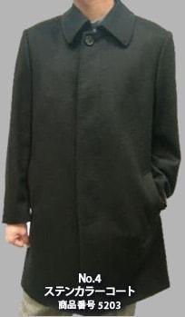 ステンカラーカシミヤコート 5203