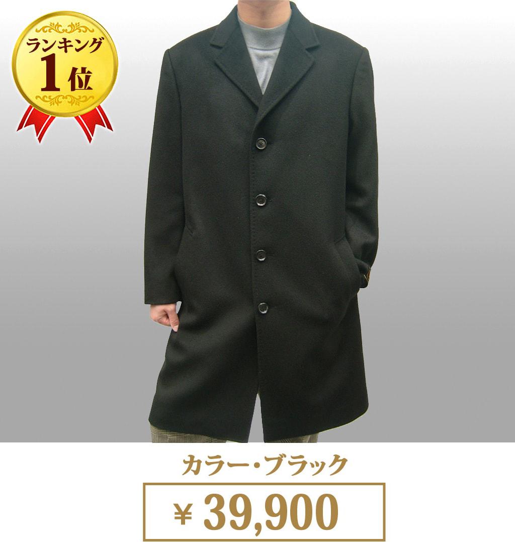メンズカシミヤコート テーラードカシミヤコート 5200