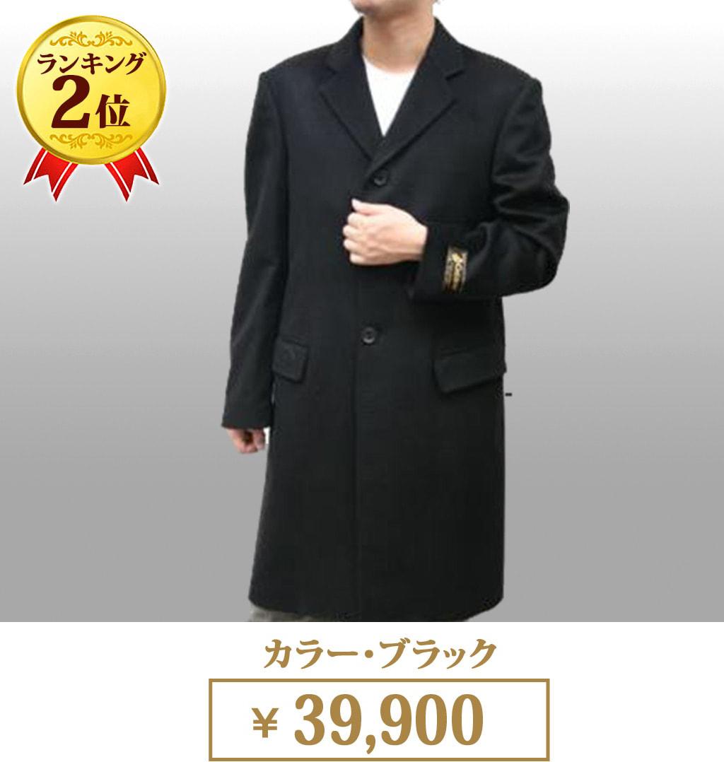 カシミヤテーラーカラーコート 5201