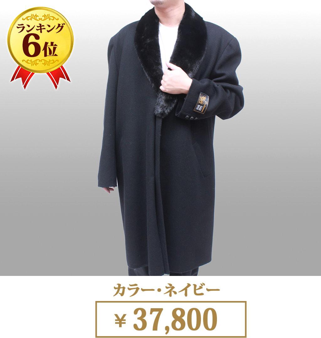 カシミヤ混 ハンドメイド ミンク衿付コート