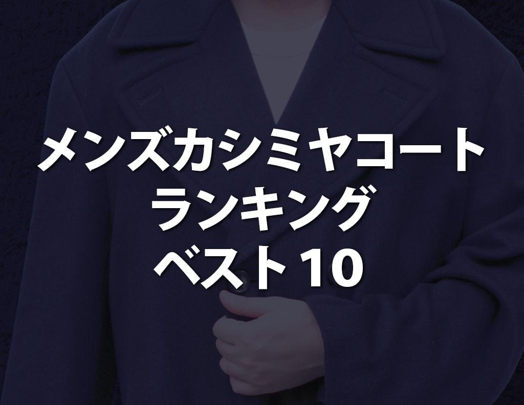 カシミヤコートランキングベスト10
