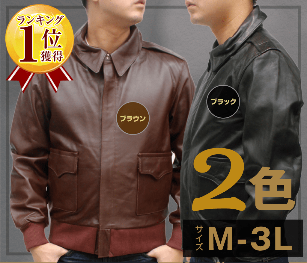 [レザージャケット] メンズ 牛革 A-2タイプ リブニット ステンカラージャケット 3482