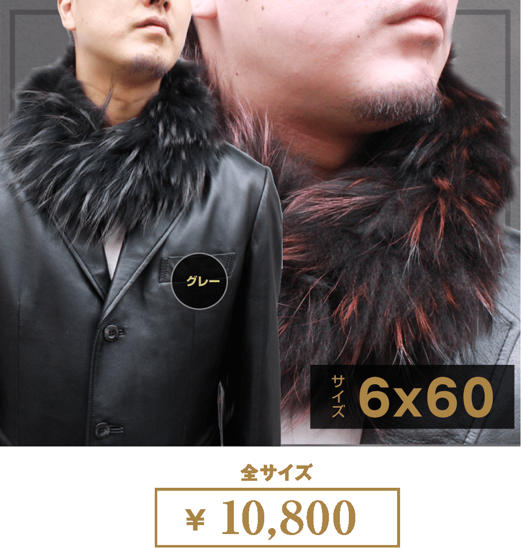 [ファーマフラー メンズ] チャイナラクーン ネックウォーマー 3971m