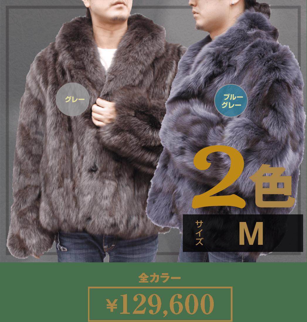 [メンズ コート 毛皮]メンズ シルク&フォックスリバーシブル ファージャケット