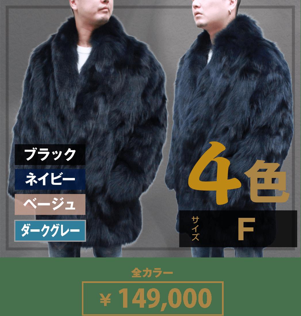 [メンズ 毛皮コート]FOX(キツネ) ハーフ丈 ファーコート(90cm丈) 1281