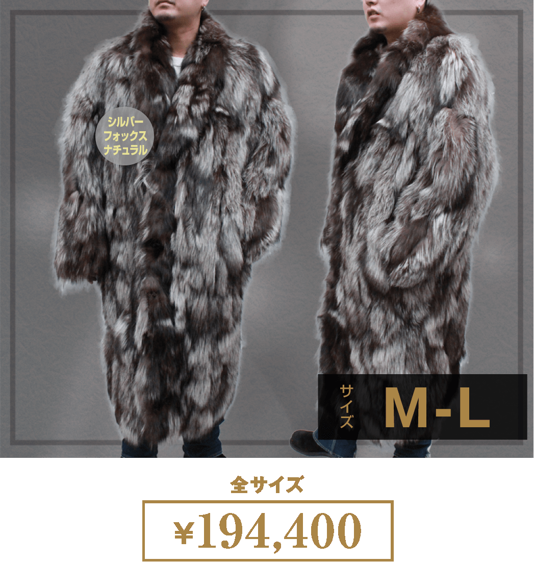 毛皮コート メンズ シルバーフォックス ファーコート ロングコート Silver Fox 紳士毛皮 ki110 膝丈コート フォーマル カジュア パーティ