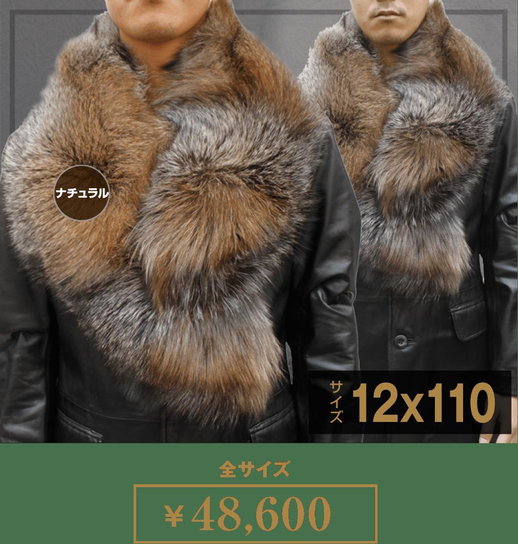 [メンズ 毛皮アイテム]シルバーFOX ファーマフラー K0002M