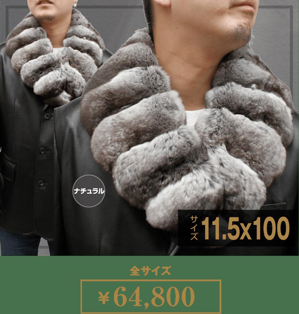 日本製[メンズ 毛皮マフラー]チンチラ ファーマフラー 3005m