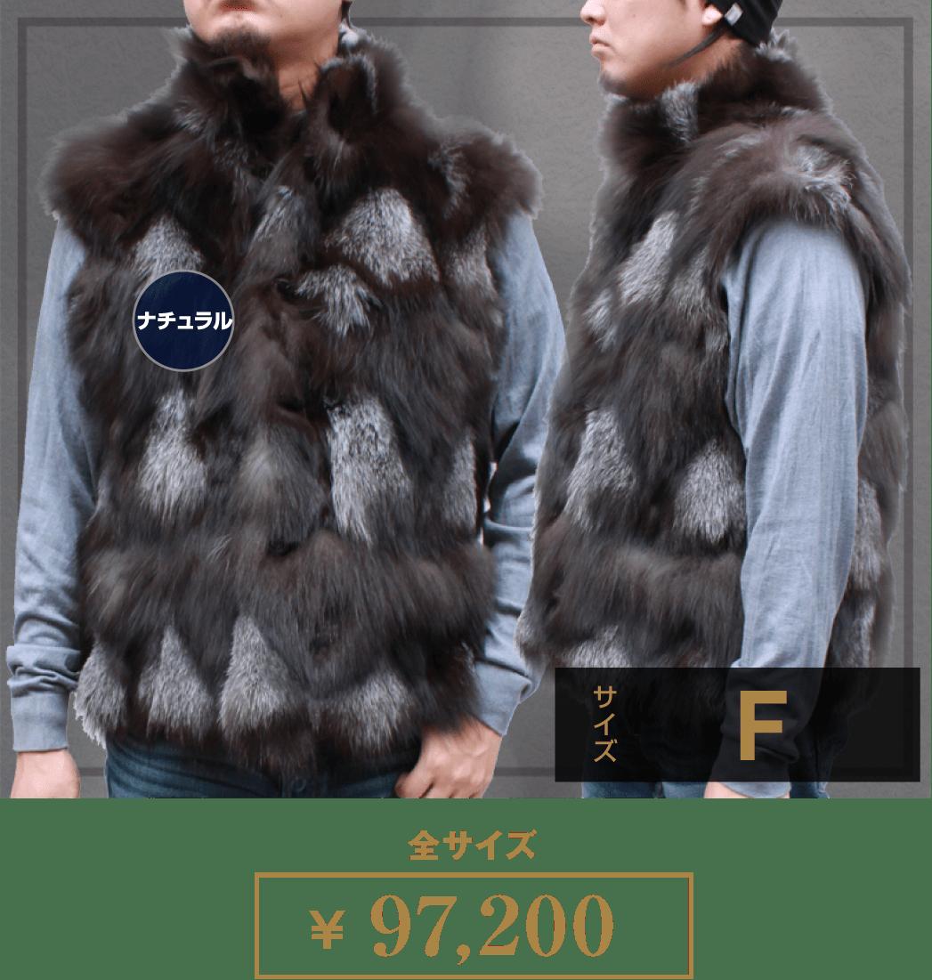 [メンズ 毛皮ベスト] フリーサイズ シルバーFOX ファーベスト 7714