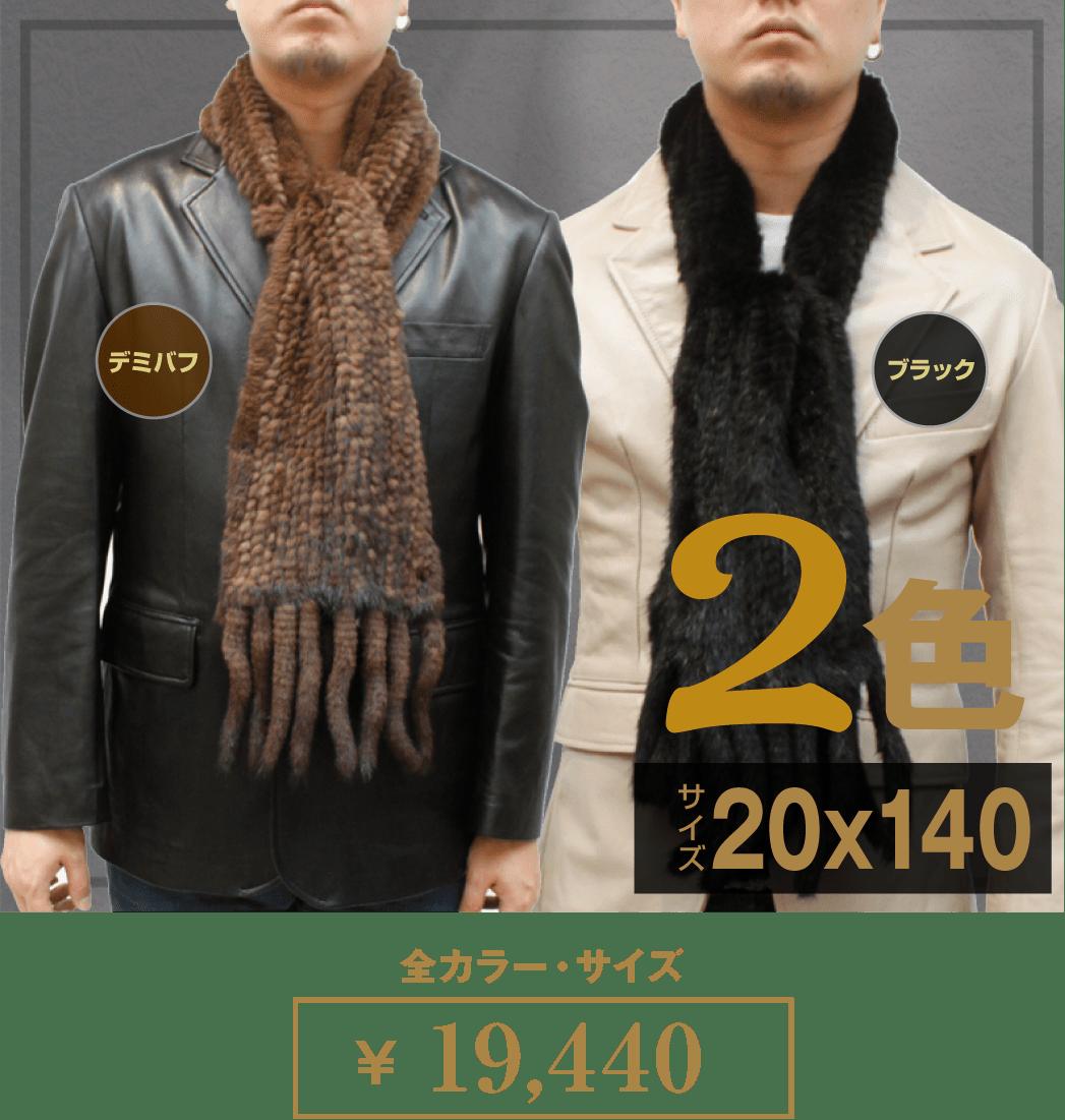 [メンズ ファーアイテム] ミンクヤーン 編みこみタイプ 毛皮マフラー 8880-1m