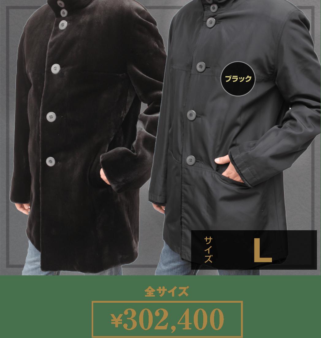 [ファーコート・ジャケット]シェアードミンク リバーシブル スタンドカラー 毛皮コート 1013