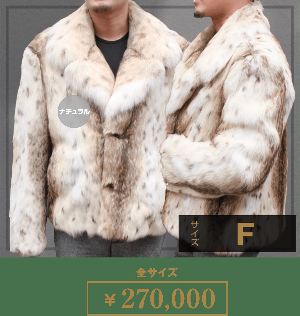 [メンズ 毛皮ジャケット] レオパードキャット ショート丈 ファージャケット 6660