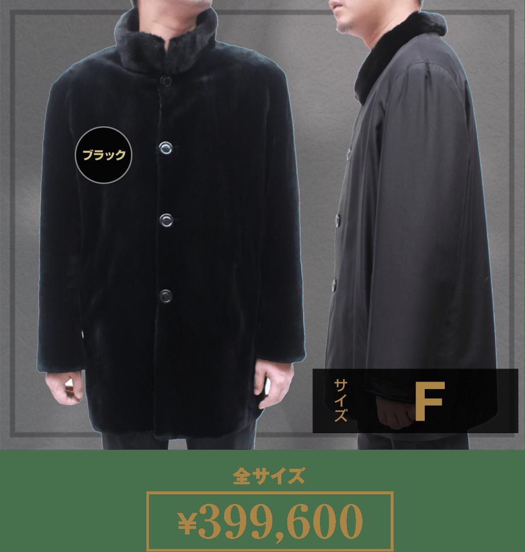 [メンズ ファーコート]シェアードミンク・シルク リバーシブル メンズ毛皮コート 6663