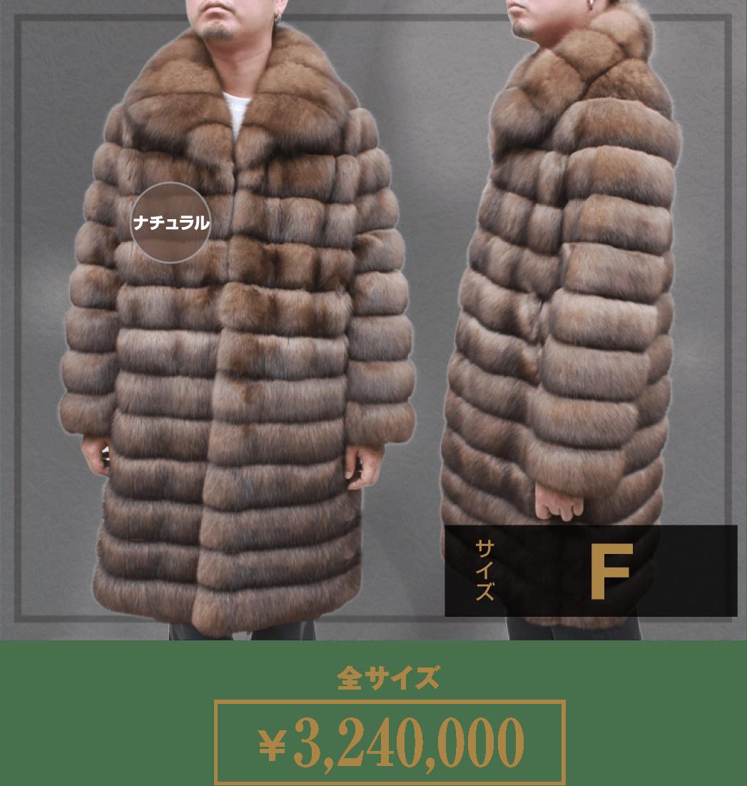 日本製[メンズ ファーコート] ロシアンセーブル メンズ毛皮 ロングコート(115cm) 8150