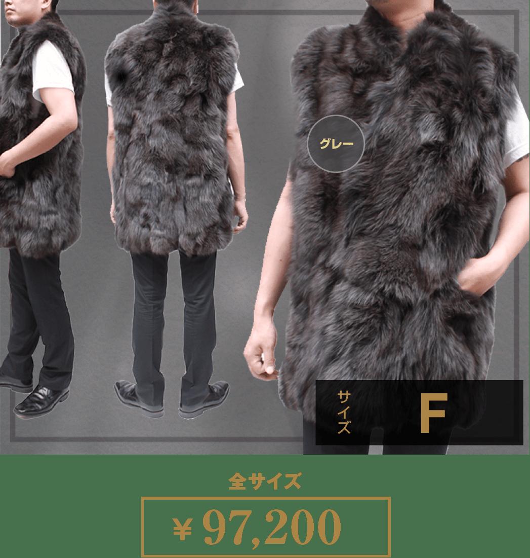 [メンズ ファーベスト] 染FOX ロング 毛皮ベスト LV2014