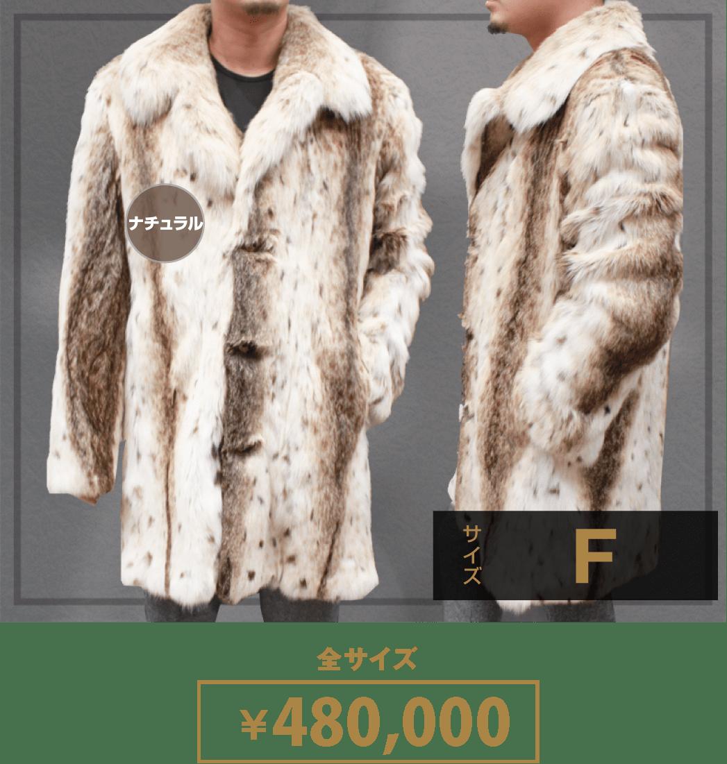 [メンズ 毛皮コート]レオパードキャット ハーフ丈 テーラーカラー ファーコート 6661