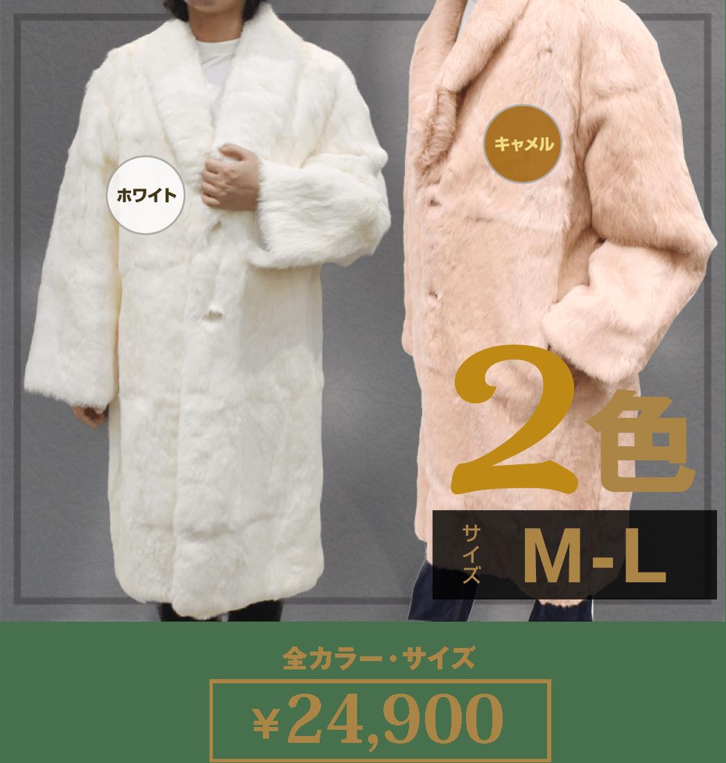 [ファーコート・ジャケット]ラビット毛皮ロングコート38200-110●紳士毛皮●