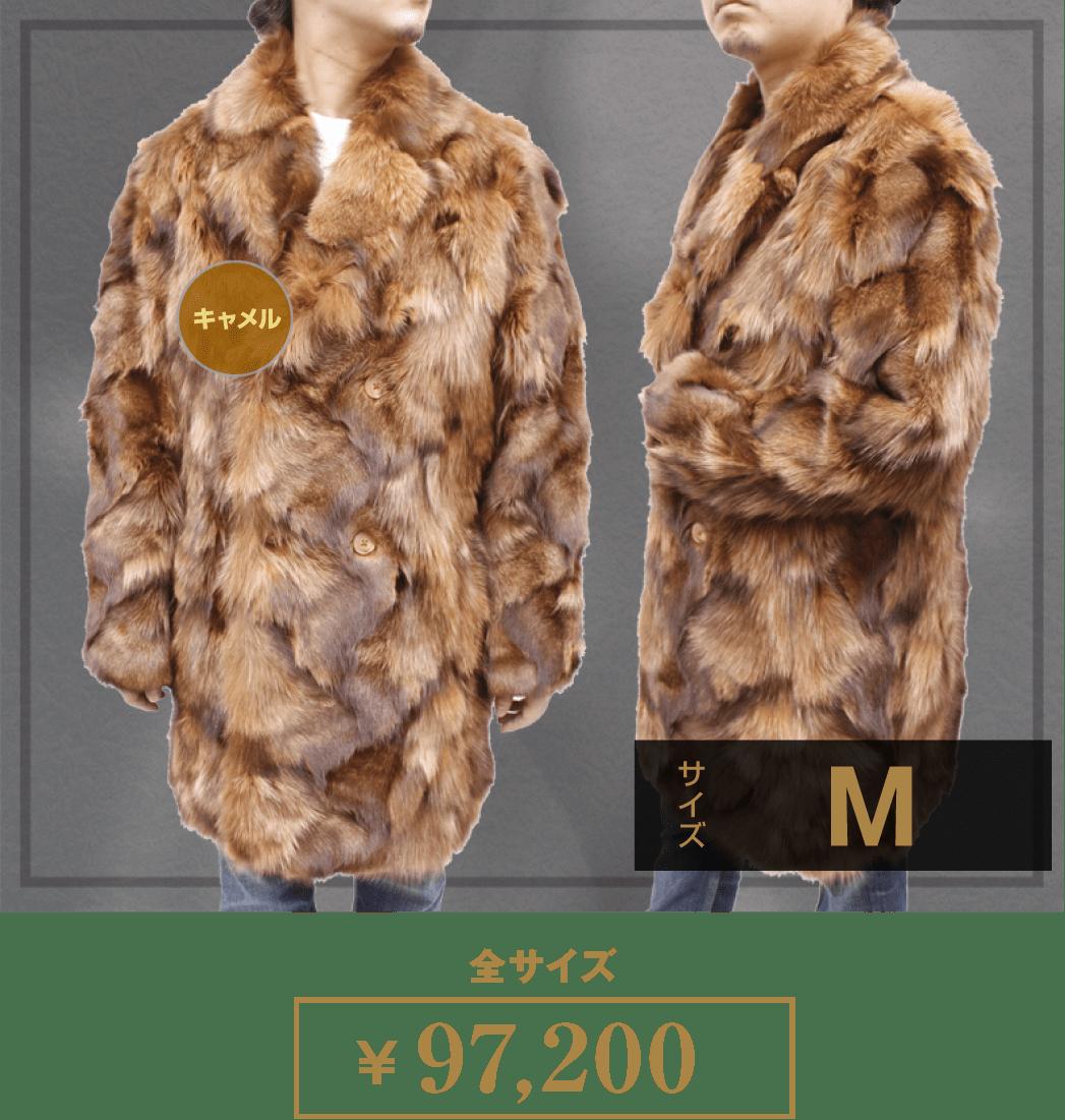 [メンズ コート 毛皮]メンズFOXファーコート (90丈) 38103-90
