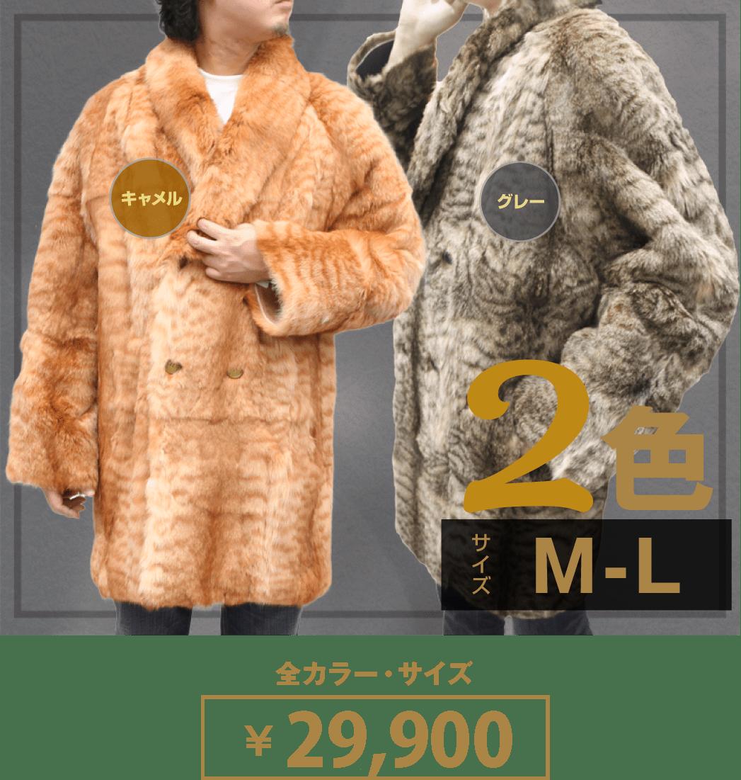 90cm丈[ファーコート・ジャケット]キャット ダブルボタン 毛皮ジャケット38102-90