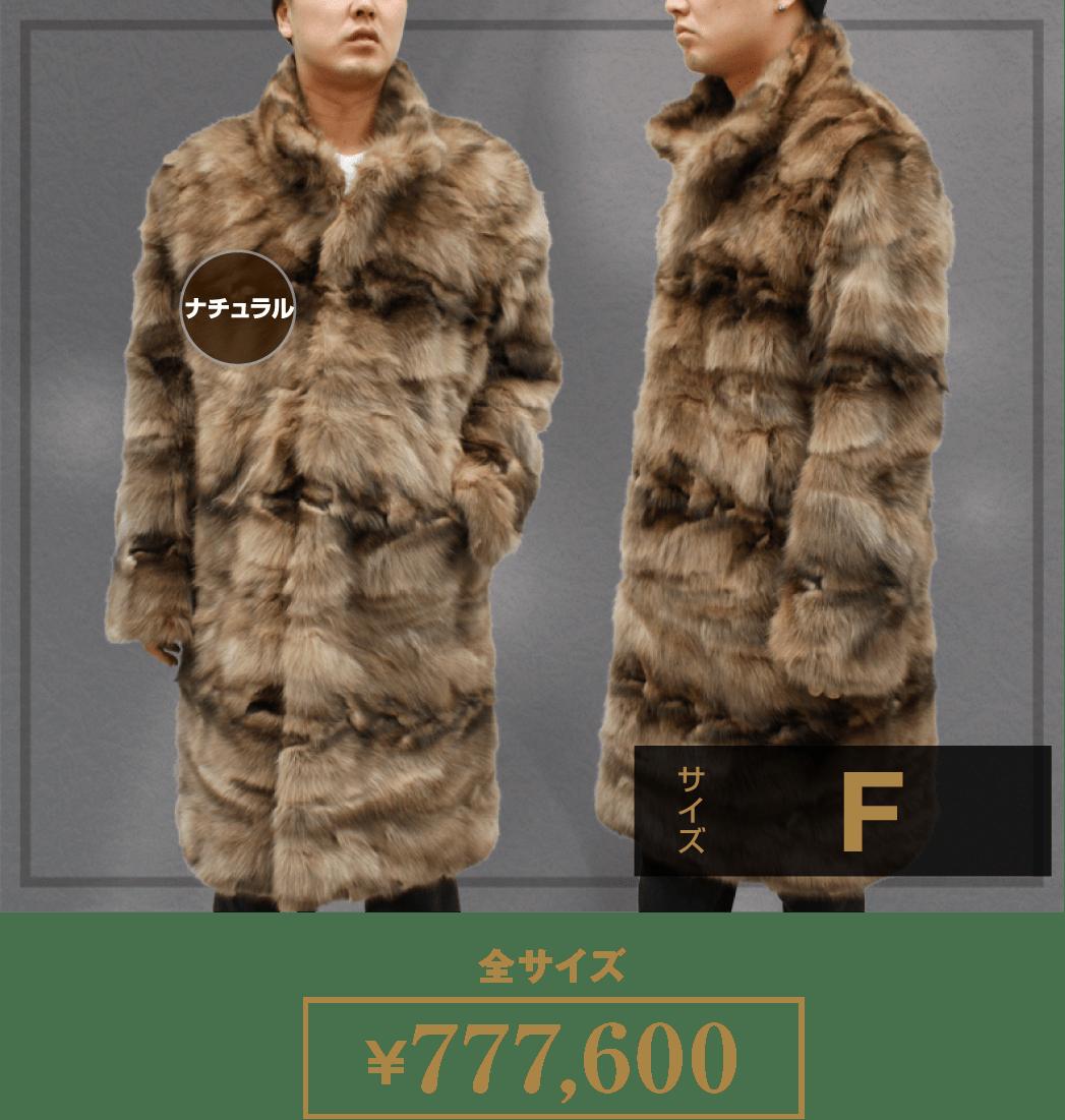 [ファーコート・ジャケット](皮の但馬屋オリジナル商品)ロシアンセーブル毛皮ロングコート5906