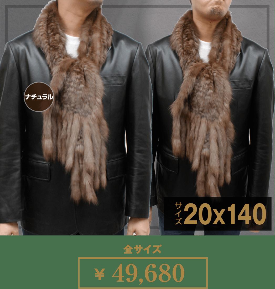 [メンズ毛皮 マフラー]]ロシアンセーブル 140cm丈 ファーマフラー 0112m