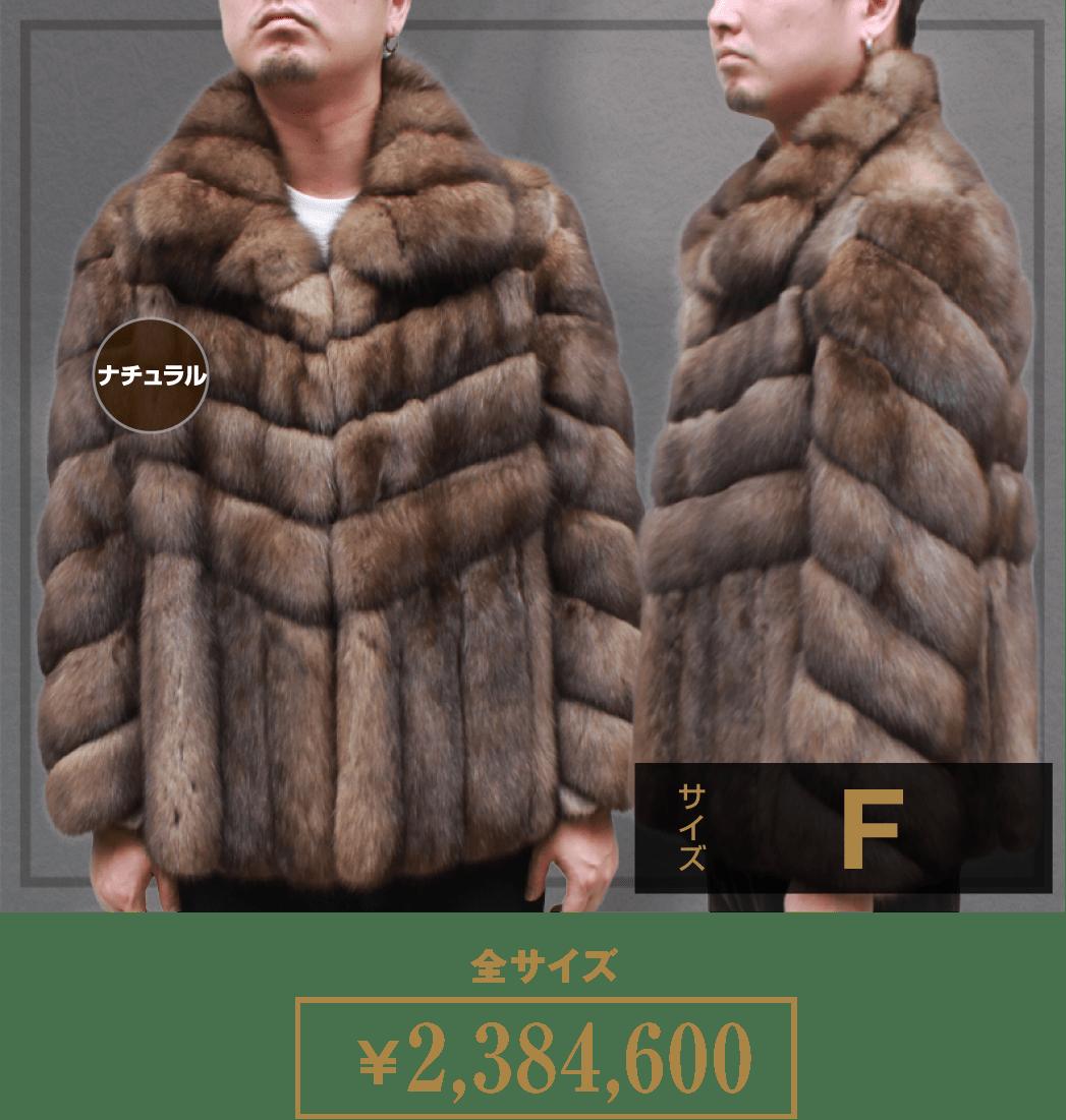 日本製[メンズ ファージャケット] ロシアンセーブル メンズ 毛皮ジャケット(65cm)