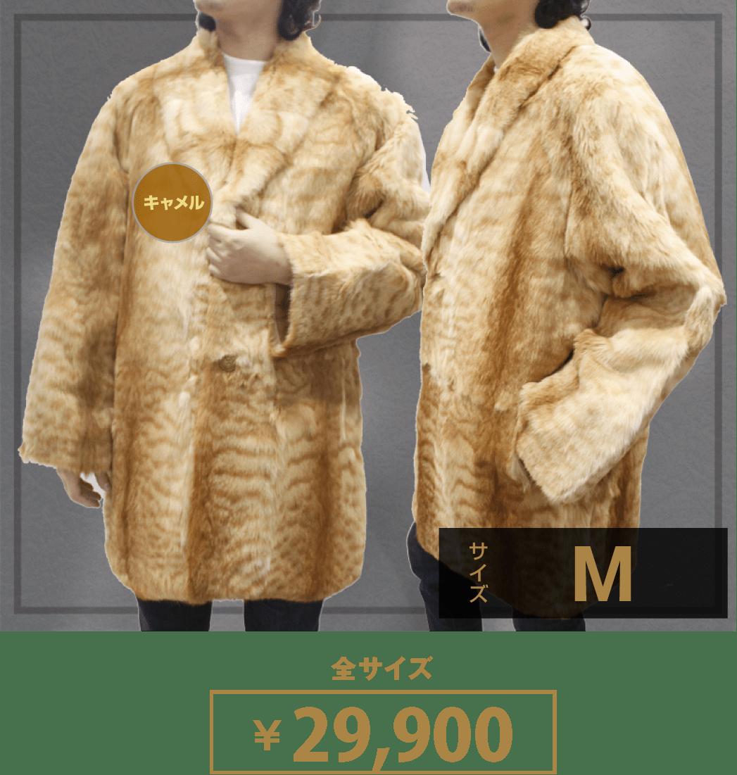 [ファーコート・ジャケット]キャット毛皮ダブルコート38202-90●紳士毛皮●