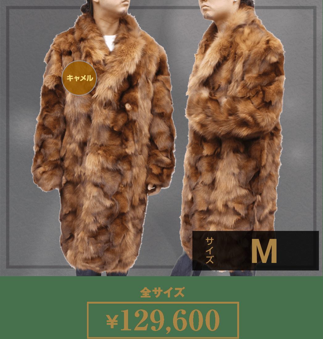 [メンズ コート 毛皮]メンズFOXファーロング毛皮コート (110丈) 38103-110