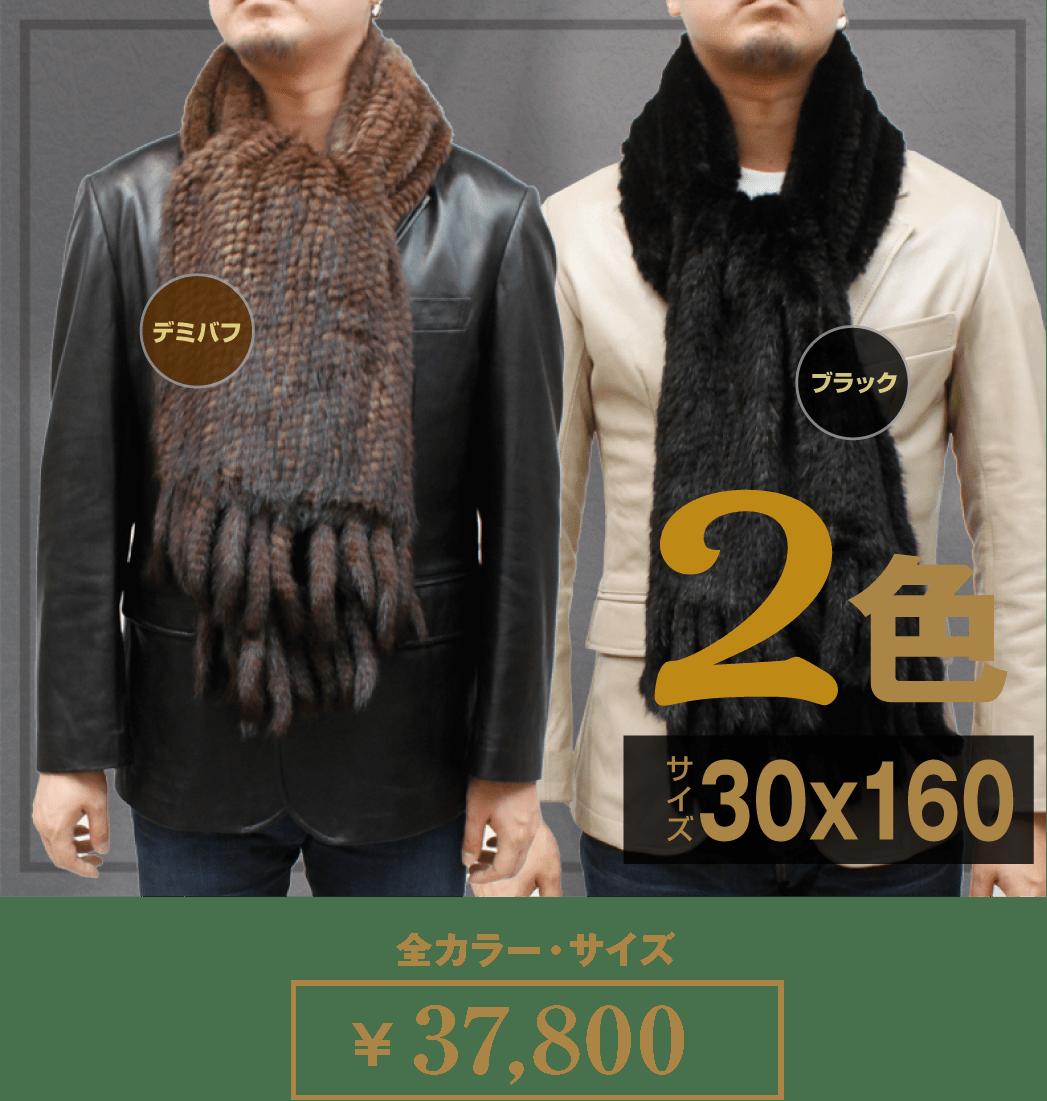 [メンズ 毛皮アイテム] 編み込み ミンク ファーマフラー 8841-1m
