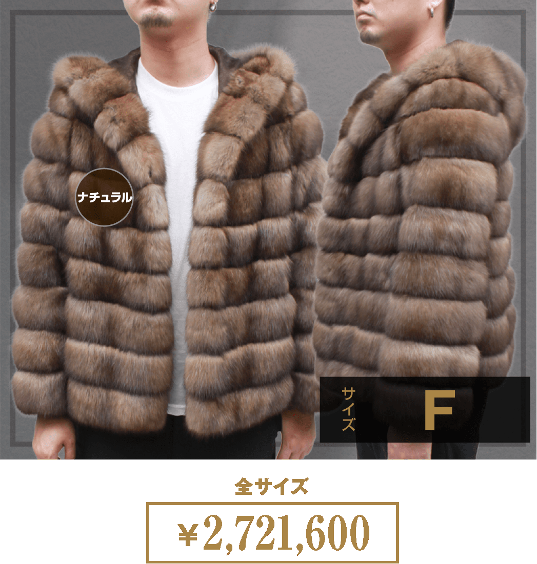 日本製[メンズ ファージャケット] ロシアンセーブル フード付き 毛皮ジャケット