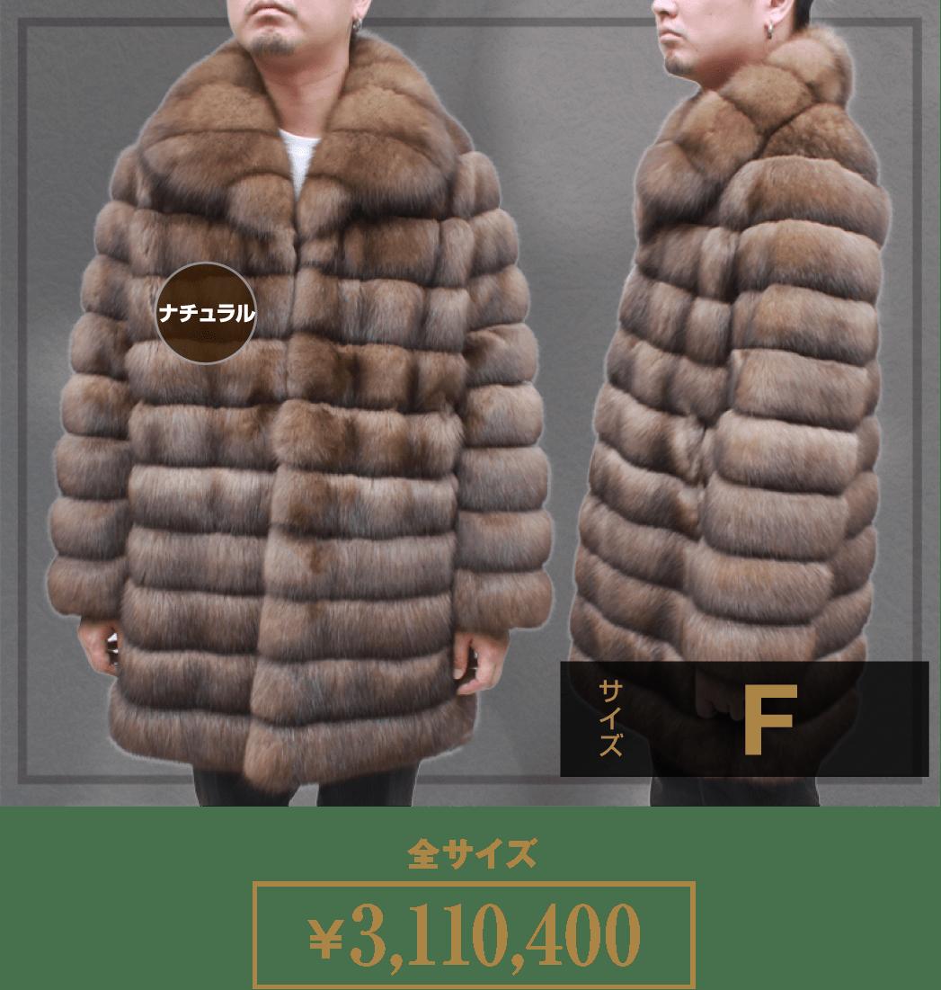 日本製[メンズ ファーコート] ロシアンセーブル メンズ毛皮 ハーフコート(90cm) 8149