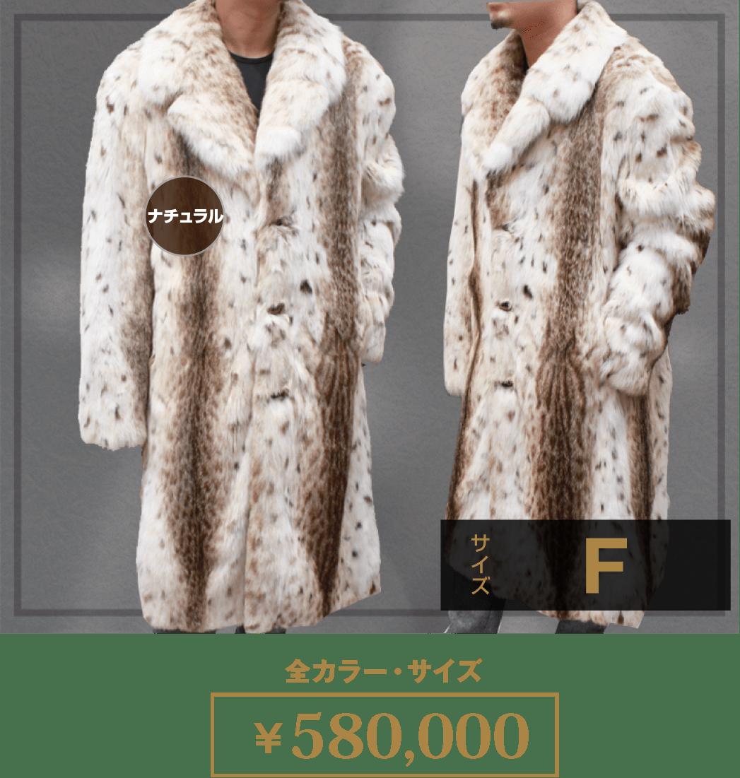 [メンズ 毛皮コート]レオパードキャット テーラーカラー ロングファーコート(115cm) 6662