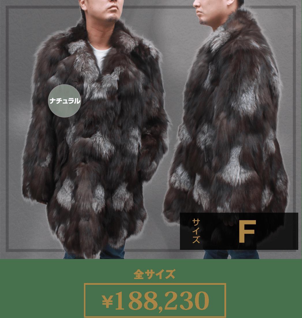皮の但馬屋 オリジナル[メンズ ファーコート]シルバーフォックス 毛皮コート 2401