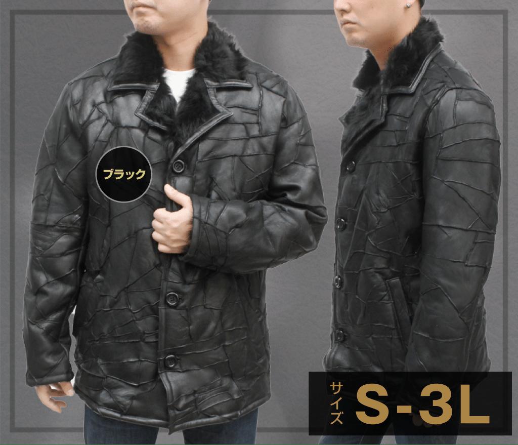 ムートン コート[レザーコート メンズ]ラム・WFS パッチワークムートン ハーフコート 7011