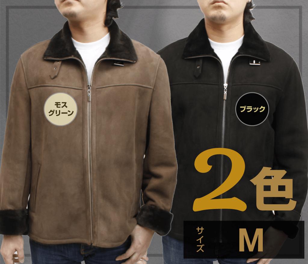 [レザージャケット][ムートン ジャケット]メンズ ムートンメリノ ダブルフェイス ブルゾン MO4201 《送料無料》ムートンレザー/ラム革/本革/革ジャケット/皮ジャケット
