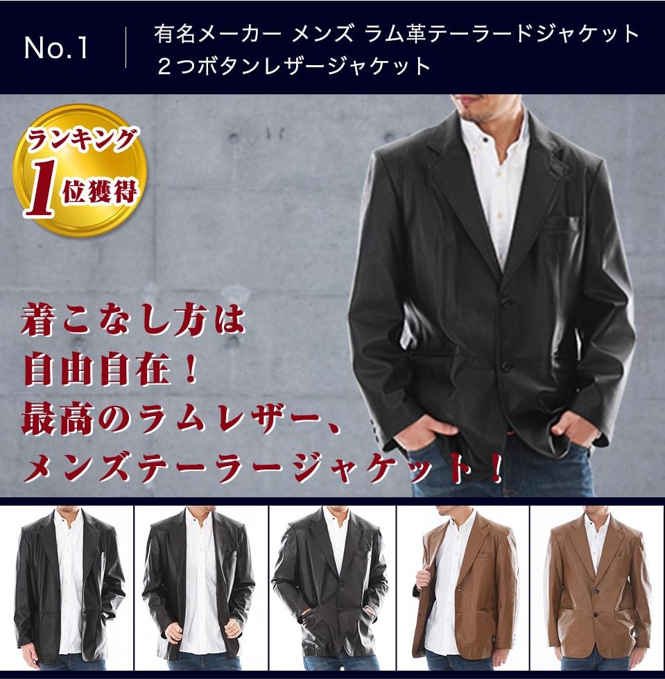 皮の但馬屋。有名メーカー メンズ ラム革テーラードジャケット 2つボタンレザージャケット