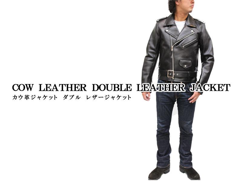 カウ革ジャケット ダブル レザージャケット6663-P
